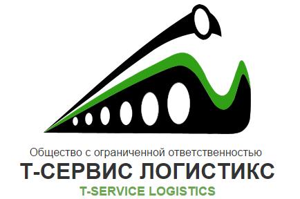 Т-Сервис-логис
