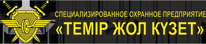 "Охрана и сопровождение грузов Казахстан ТОО ""СОП ""Темір жол күзет"", сопровождение и охрана ЖД грузов РК"