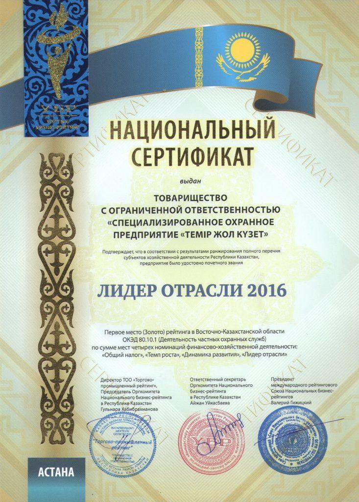 Национальный сертификат лидера отрасли 2016