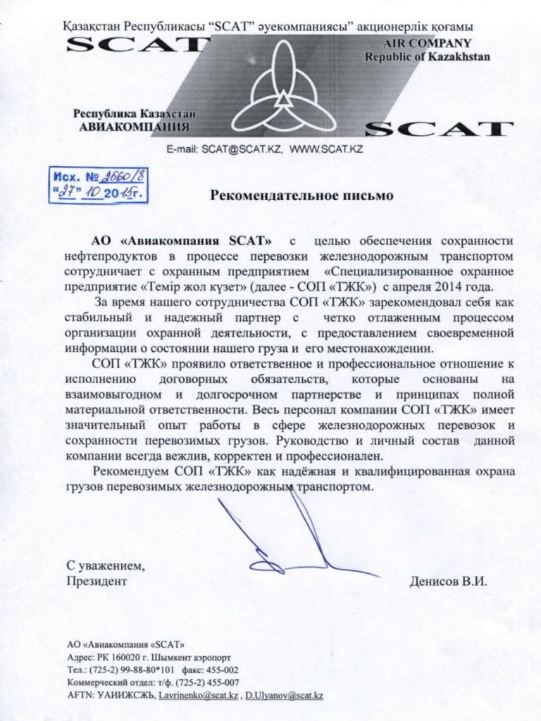 Рекомендательное письмо Скат
