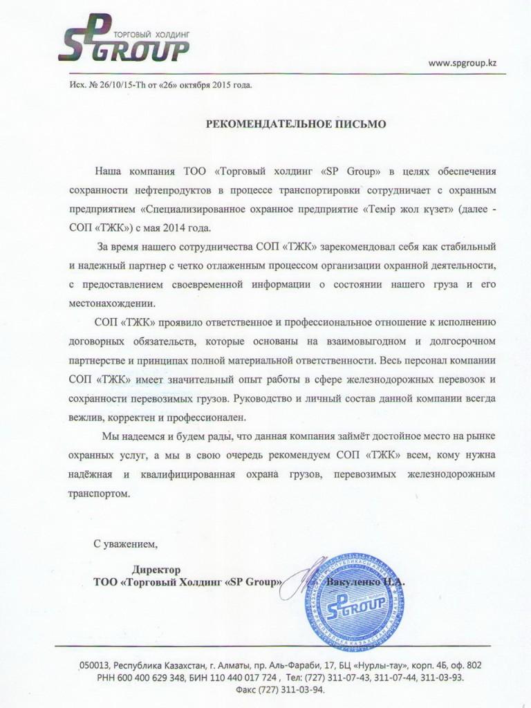 рекомендательное письмо СП ГРУП